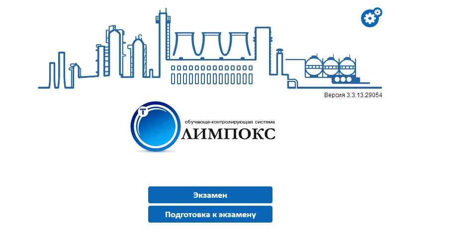 олимпокс программа